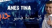 Sur le net, Anes Tina, 24 ans, est un vrai phénomène. On le présente comme le roi des vidéos. Diplômé en management, il aunMaster, il fait passerdes messages aux jeunes […]